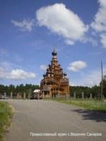 Храм села Верхняя Санарка
