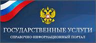 Портал госуслуг Российской Федерации