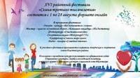 XVI районный фестиваль «Семья третьего тысячелетия» XVI районный фестиваль «Семья третьего тысячелетия» состоится с 1 по 28 августа в онлайн формате